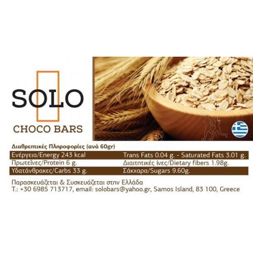 Solo Bar ενεργειακή χειροποίητη μπάρα βρώμης (βανίλια)